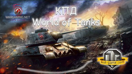 ��� � World of Tanks