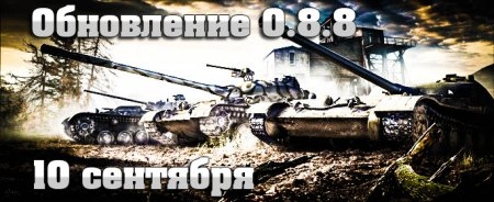���������� 0.8.8 World Of Tanks. ����������!