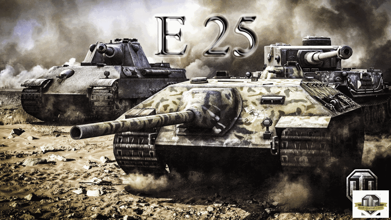 Гайд по Е 25 в World of Tanks