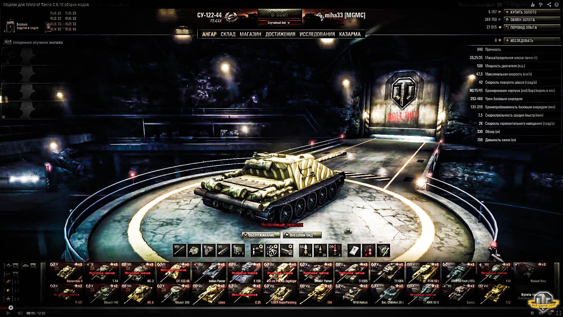 Статистику За Сессию Для World Of Tanks 0 9 1