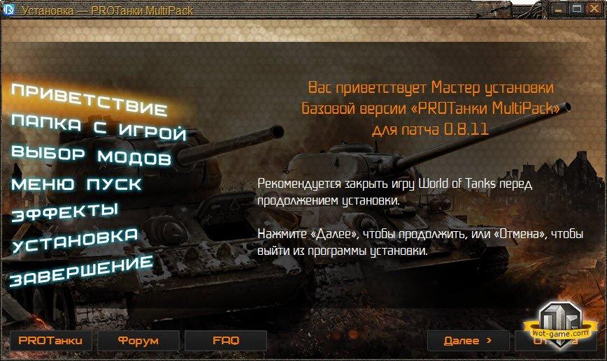 про танки скачать бесплатно