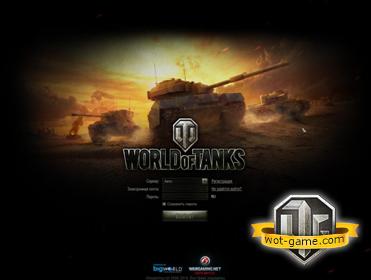 как активировать бонус код в игре world of tanks