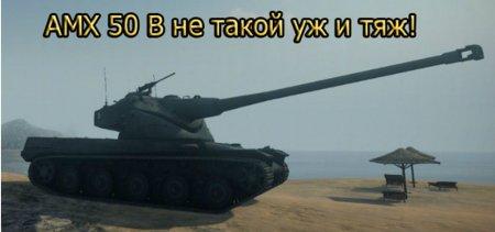 Amx 50 b не такой уж и тяж