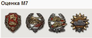 Гайд М7 в World of Tanks