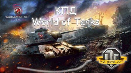 ��� � World of Tanks