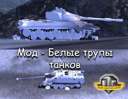 Мод белые трупы танков для World of Tanks 0.8.6