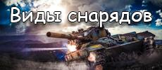 Решает ли сейчас броня в World of Tanks?