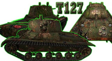 Шкурка для T-127 в World Of Tanks