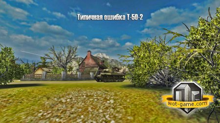 Типичная ошибка Т-50-2 в World Of Tanks
