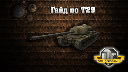 Гайд по Т29 в World of Tanks