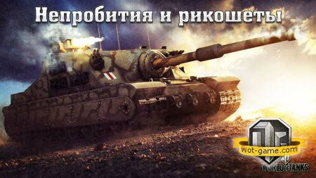 ������ ��������� ���������� � �������� � World of Tanks?