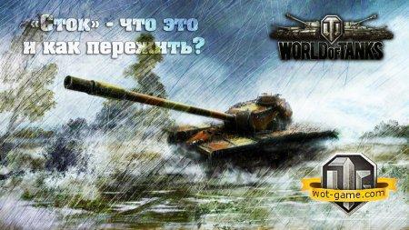 Как пережить «сток» в World of Tanks?