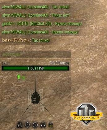 Мод – Прозрачные окна для World of Tanks 0.8.7