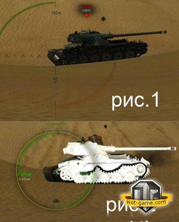 Белые трупы танков World of Tanks 0.8.10