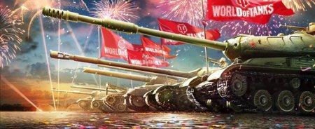 День рождения World of Tanks 12 августа 2013