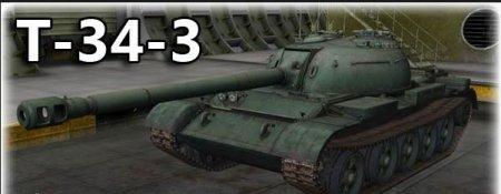 Т-34-3
