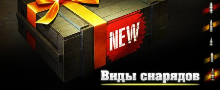 Виды снарядов в World of Tanks. Где какие использовать