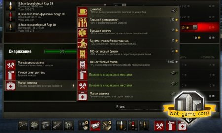 ��� - ������ ����������� ��� World of Tanks 0.8.7