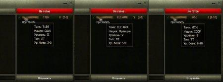 Мод - Уровень танков и боев в окне взвода [0.8.7]