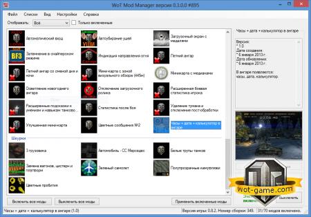 Программа - WoT Mod Manager v 0.6.0.0 [0.8.7]