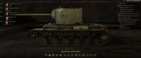 Мод - Усиленная карта нормалей для World of Tanks 0.8.7