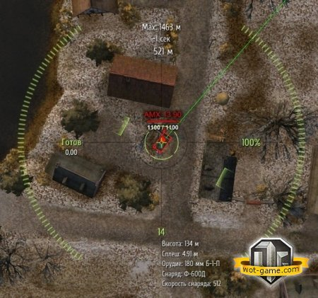 Мод артиллерийского прицела для World of Tanks 0.8.7