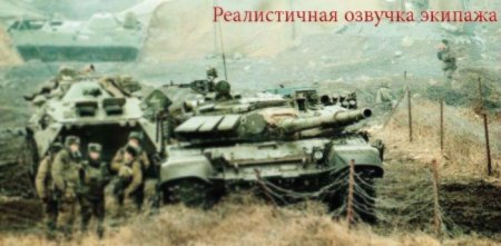 Мод - озвучка экипажа в World of Tanks 0.8.9