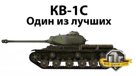 КВ-1С обладает высокой Альфой