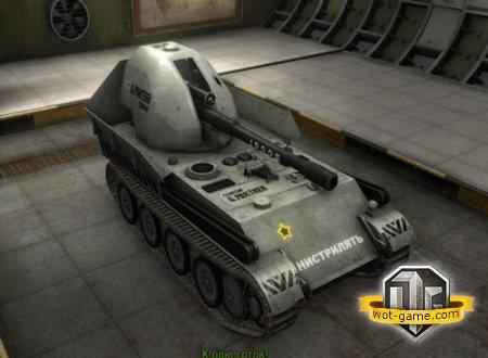 Шкурка для Gw-Panther от 40 Tonn
