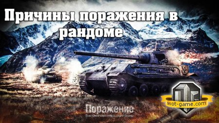 ������� ��������� � ��������� ���� World of Tanks