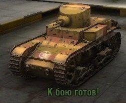 Шкурка для танка Т1Е6