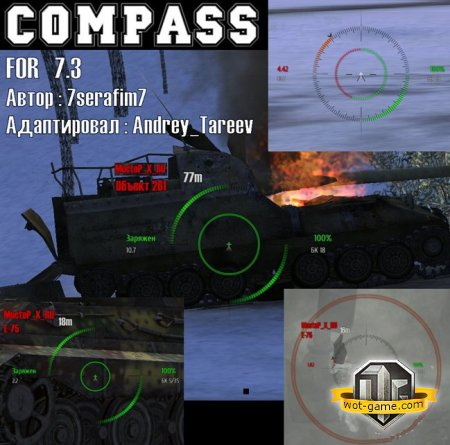 "Прицелы ""Компас"" для World of Tanks 0.8.7"