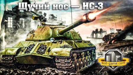 «Щучий нос» или ИС-3 в World of Tanks
