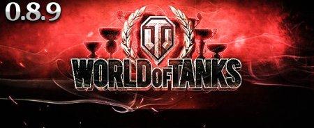 Скачать обновление (патч) 0.8.9 World of Tanks
