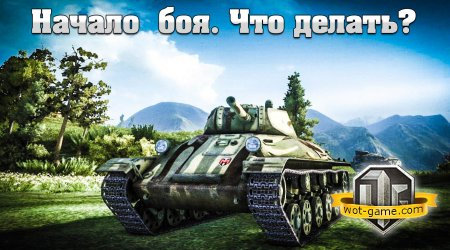 ��� ������ ������� ����� � ������ ������ ��� � World of Tanks?
