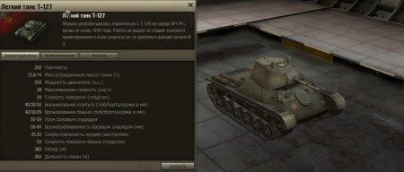 Обзор танка Т-127 в игре WOT