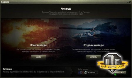 Сетапы режима «Командный бой» в World of Tanks