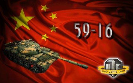 Гайд по китайскому танку 59-16 в игре World Of Tanks