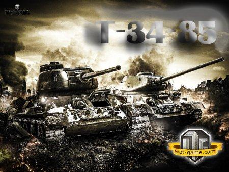 ����������� ������� - �-34-85 � ���� World Of Tanks