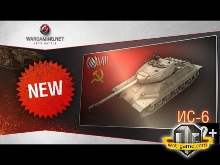 Гайд по ИС-6 в World of Tanks