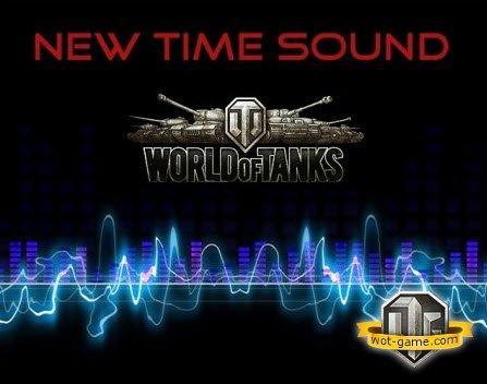 Исторические звуки двигателей и орудий WOT 0.8.10