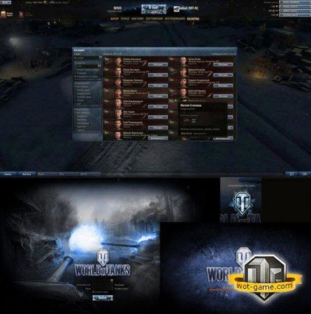 Зимний интерфейс для World of Tanks 0.8.10