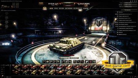Сборка модов от Маракаси для World of Tanks 0.9.6