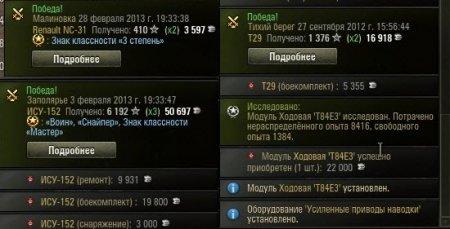 Мод Ясен Красен для World of Tanks 0.8.11