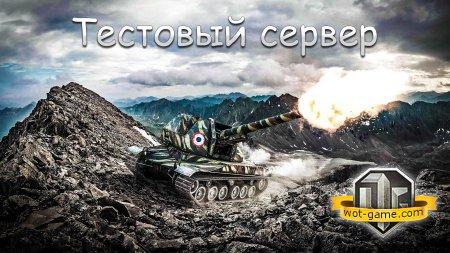 Скачать тестовый сервер World of Tanks 9.20
