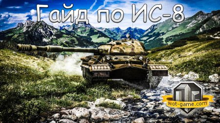 Гайд по советскому ИС-8 в World of Tanks