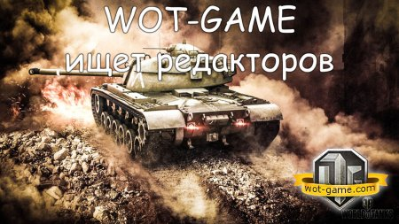 Wot-Game ���� ����������!