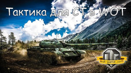 Тактика ведения боя на среднем танке в WOT