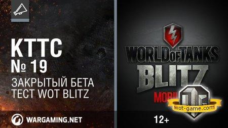 Программа «КТТС 19». Старт закрытого бета-теста World of Tanks Blitz