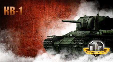 КВ - 1 Советская Легенда